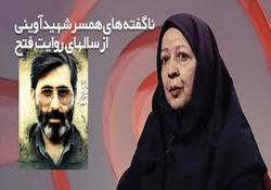دانود/حضور همسر شهید سید مرتضی آوینی در برنامه هفت