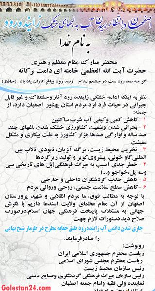 امضاي بزرگترین طومار جهان درباره كمبود آب آشاميدني اصفهان و خشكي زاینده رود