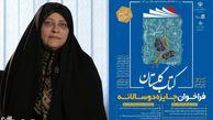 فراخوان جایزه دوسالانه کتاب استان گلستان منتشر شد