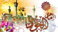 تعداد کانون های هم نام با امام جواد (ع) در گلستان