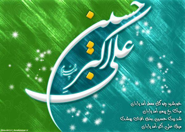 ویژه نامه میلاد حضرت علی اکبر(علیه السلام) و روز جوان