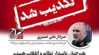 همچنان پاسدار نظام و انقلاب هستم/ شایعات خروج بنده از کشور موج سواری و شیطنت رسانهای دشمنان بود