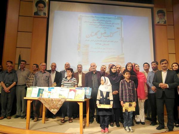 هفتمین نشست کتاب فصل استان گلستان برگزار شد