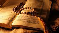 سه گام قرآنی برای حفظ ارزشهای انقلاب اسلامی