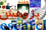 جشنواره ایده های برتر گلستان در هفته پژوهش برگزار میشود