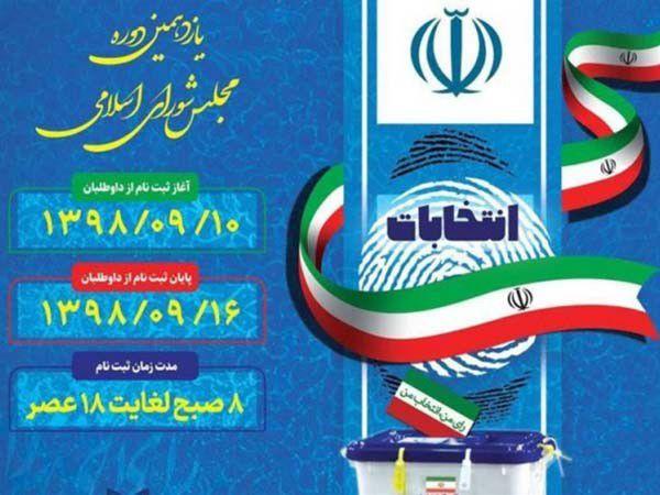 تعداد داوطلبان انتخابات مجلس در گلستان به ۲۰۲ نفر رسید/ پیشتازی حوزه انتخابیه گرگان و آق قلا با 62 نفر