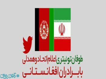 اعلام اتحاد و همدلی فعالان فضای مجازی در توییتر با برادران افغانستانی