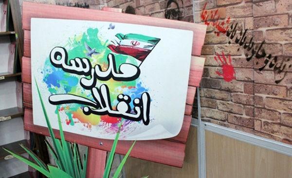 نمایشگاه مدرسه انقلاب در ۷۰مدرسه استان گلستان برپا می شود