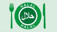 همایش آموزشی ضوابط کنترل فرآوردههای حلال در مرکز گلستان