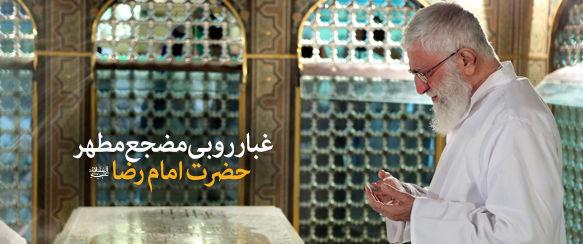 فیلم/وصف علی بن موسی الرضا(ع)در کلام رهبرانقلاب