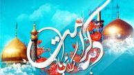 ویژه برنامه های دهه کرامت فرهنگ و ارشاد اسلامی گلستان تشریح شد