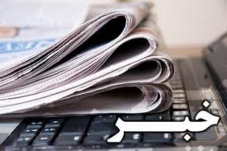 چند خبر کوتاه از ادارات استان گلستان