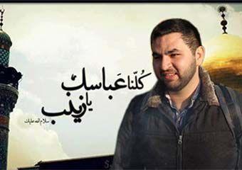 شهیدی که سالگرد شهادتش با روز وفات ام المصائب زینب کبری همزمان شد