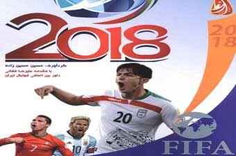 کتاب بزرگ ترین رویداد فوتبالی جهان به کوشش نویسنده گلستانی منتشر شد