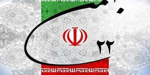قطعنامه راهپیمایی ۲۲ بهمن قرائت شد
