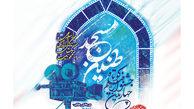 تهران و گلستان بیشترین آثار را به جشنواره «فیلم کوتاه طنین مسجد» ارسال کردند