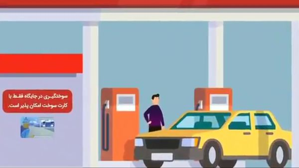 فیلم/ نحوه ثبتنام برای کارت سوخت جدید
