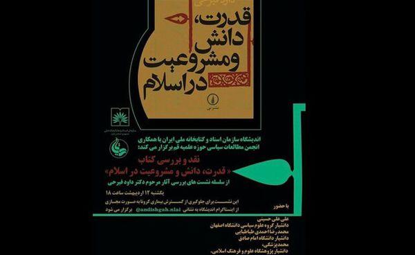 «قدرت دانش و مشروعیت در اسلام» نقد میشود