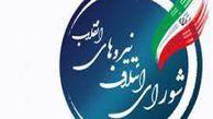 اعضای شورای ائتلاف نیروهای انقلاب اسلامی شهرستان گرگان انتخاب شدند