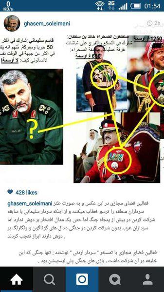 تمسخر ژنرالهای اردنی در مقایسه با حاج قاسم