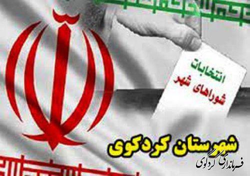 اعلام اسامی داوطلبین تایید شده شورای اسلامی شهر کردکوی