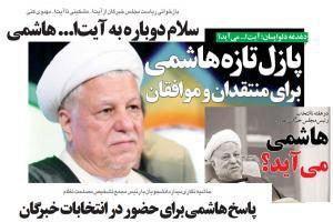 خط و نشان هایی برای رقبای هاشمی در خبرگان