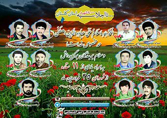 تصاویر/ 11 شهید 25 فروردین ماه استان گلستان