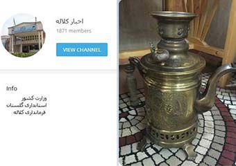 فروش اشیاء عتیقه در کانال رسمی فرمانداری کلاله ! + سند