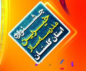 برگزاری بیستمین دوره جشنواره خیرین مدرسه ساز استان