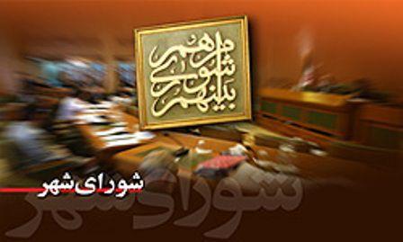 در جلسه شورای شهر گرگان چه گذشت؟