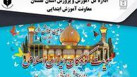 درخشش 7 مربی گلستانی در سومین همایش ملی هویت کودکان ایران اسلامی