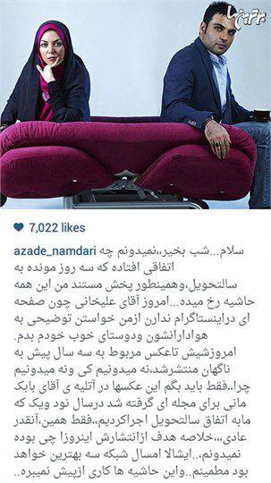 ازاده نامداری احسان علیخانی