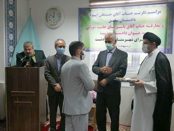 معرفی دادستان جدید شهرستان مینودشت