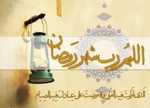 دانلود مجموعه مناجات های ماه مبارک رمضان