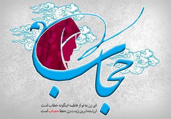 برگزاری ۳۲ عنوان برنامه هفته عفاف و حجاب در گلستان