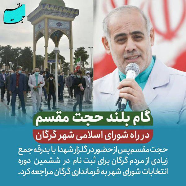  گام بلند حجت مقسم در راه شورای اسلامی شهر گرگان