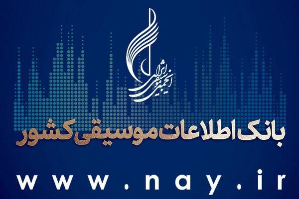 راه اندازی سامانه بانک اطلاعات موسیقی کشور