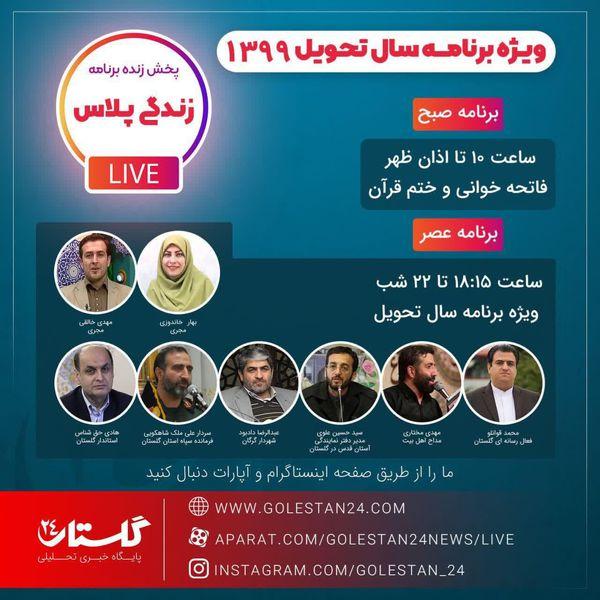 راه اندازی نخستین تلویزیون اینترنتی استان گلستان+ویژه برنامه نوروز 99
