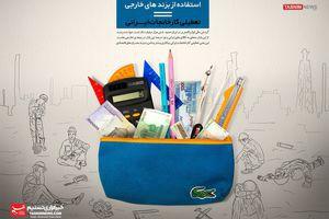 پوستر/ استفاده برندخارجی = بیکاریکارگر ایرانی