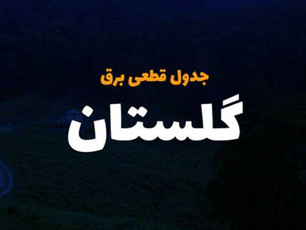 برنامه قطعی برق 1400 در استان گلستان