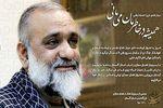 پیام بسیجیان فضای مجازی و شباب گلستان به سردار نقدی + پاسخ سردار