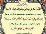 شرح دعای روز بیستویکم ماه مبارک رمضان