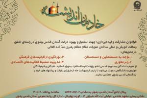 فراخوان عمومی آستان قدس رضوی +تصویر