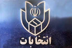 ثبت نام ۳ کاندیدای دیگر مجلس در مرکز حوزه انتخابیه کردکوی+اسامی