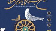جشنواره پویانمایی رضوی به سمت عمومی شدن نرود/ توجه به متخصصان در دهمین جشنواره پویانمایی رضوی