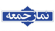 برگزاری نماز جمعه این هفته در ۱۳ نقطه گلستان