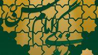مواعظ رمضانی رهبر انقلاب «زندگی امام حسن(ع)»+پوستر