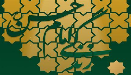 مواعظ رمضانی رهبر انقلاب|«زندگی امام حسن(ع)»+پوستر