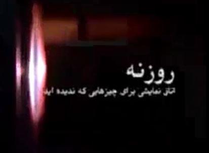 روزنه 194 منتشر شد + فیلم