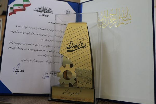 انتخاب شرکت سیمان پیوند گلستان به عنوان واحد نمونه صنایع معدنی استان گلستان